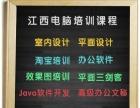 鹰潭最好的室内设计培训班【暑假火热开班中】