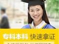 学历提升计划 边上班边拿文凭 名牌大学专科本科