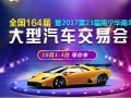 南宁十一国庆车展10月1日~3日盛大开幕!