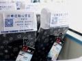 北兴传媒:通化至沈阳长途汽车车载广告长期招商