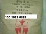 北京有机EVA18-3鞋底料专用EVA18-3