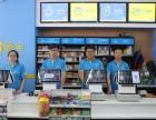 郑州倍全便利店加盟 加盟价格是多少 便利店创业项目好吗