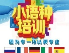 黑龙江外国语学院继续教育学院俄语培训班