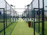 室内笼式足球场安全围网