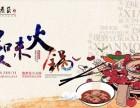 炉鼎记烤串鱼锅/加盟 炉鼎记烤串鱼锅怎么样