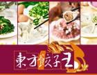 东方饺子王 加盟(费用 电话)