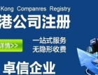 绍兴注册香港公司流程需知