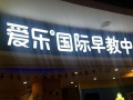 低价转让广安门店爱乐国际早教中心课程88节课