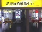 青岛尼康数码相机维修售后中心尼康镜头维修
