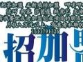 【鲜煮艺】加盟官网/加盟费用/项目详情