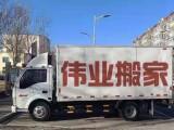 大庆市伟业搬家