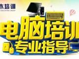 房山良乡长阳窦店及附近零基础成人电脑办公软件培训班