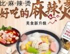 刘记麻辣烫加盟 万元开夫妻潮店 月入过万