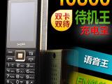 新款2015双卡双待大哥大充电宝军工户外超长待机王移动版老人手机