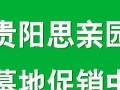 贵阳思亲园墓地低价促销中(免费接送)