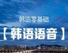 武汉韩语培训 多语种培训 学费全免网开学季活动进行中!