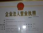 咸阳及周边地区公司注册、变更及相关许可