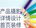 迎中秋备十一承接各大网店首页产品详情页制作及拍摄