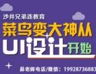 深圳沙井UI/网页/界面设计电脑培训学校