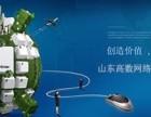 山东高数网络科技有限公司打造互联网科技人才成为重要的目标!