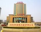山东潍坊寿光金航大酒店整体拍卖出售
