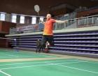 2018哈尔滨东羽羽毛球俱乐部寒假招生