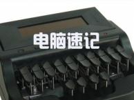 现场速记口译、口述整理、录音整理、采访现场速记