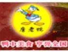 上岛唐老鸭加盟