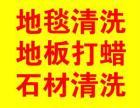 上海虹口区..厂房.办公楼.商场.工程开荒保洁公司
