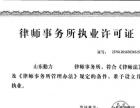 济南律师专业代理离婚诉讼,免费法律咨询