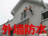 鼓楼区房屋防水补漏,屋面防水,天沟防水,外墙防水补漏
