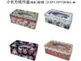 深圳和士包装厂家定制纸巾铁盒 抽纸马口铁盒 现货供应多款可选