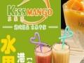 Kissmango水果捞甜品 Kissmango水果捞甜