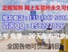 吐鲁番考驾照本包教包会
