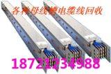 上海崇明母线槽回收公司/上海金山区母线槽收购服务