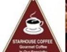 摩加咖啡 诚邀加盟