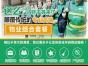 徐州巧管家物业服务有限公司