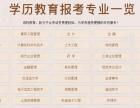2018年广州成人自考商务英语专升本