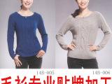 淘工厂服装加工定制毛衣小批量女装贴牌生产羊毛衫来图来样定做