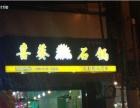 正宗韩国料理喜葵石锅拌饭加盟店火爆招商中