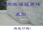 台州轻质砖 仙居轻质砖