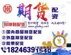 衡水正规国内商品期货配资公司瀚博扬-300元起-0利息