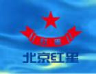 红星二锅头 诚邀加盟