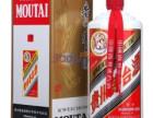 QJN通川茅台酒回收电话通川烟酒回收电话通川回收烟酒电话