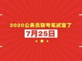 2020年省考联考笔试时间确定是7月25日吗