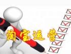 上海淘宝运营培训 普陀淘宝开店培训 淘宝电商培训