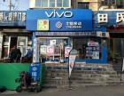 个人-中国移动VIVO专卖店转让-星外转铺推荐