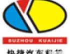 汽车租赁-苏州快捷汽车租赁服务