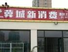 冀城新消费连锁超市加盟