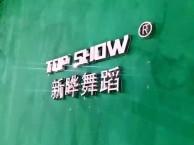 西安新晔舞蹈艺术培训中心成人民族舞零基础培训